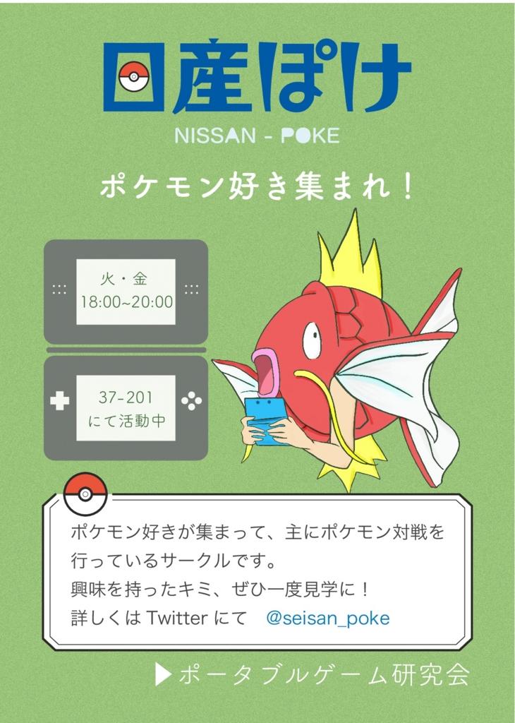 f:id:Nissan_Poke:20170401203257j:plain