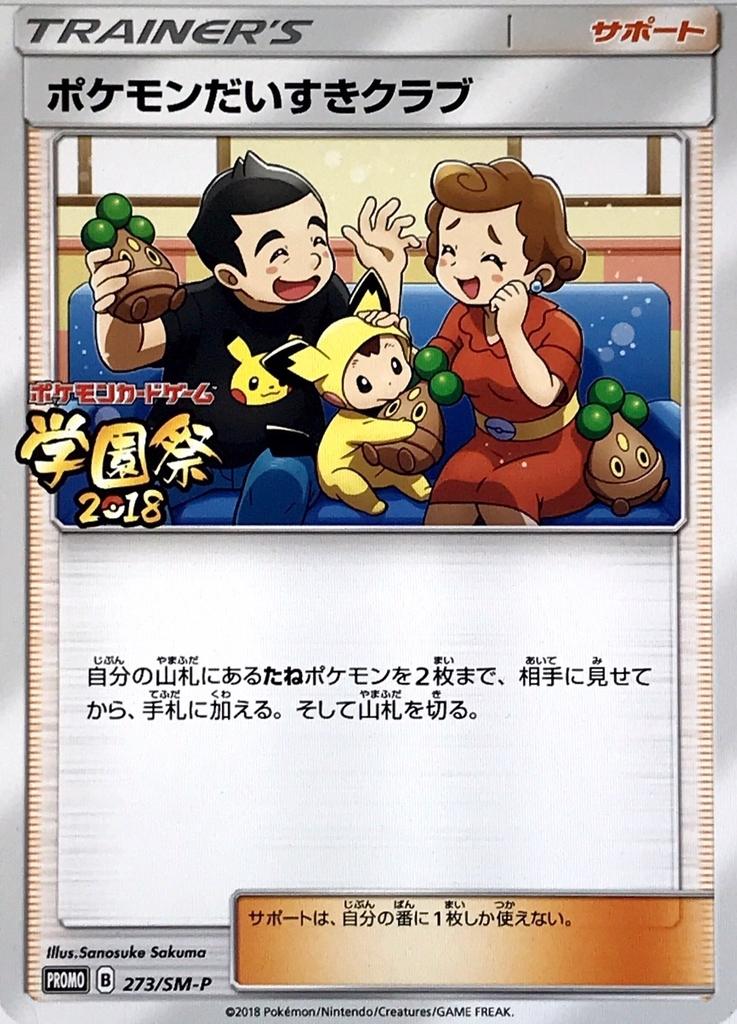 f:id:Nissan_Poke:20181003125512j:plain