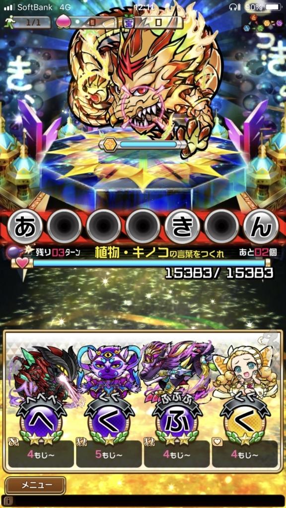 f:id:Nkentsukimiya:20180522160225j:plain