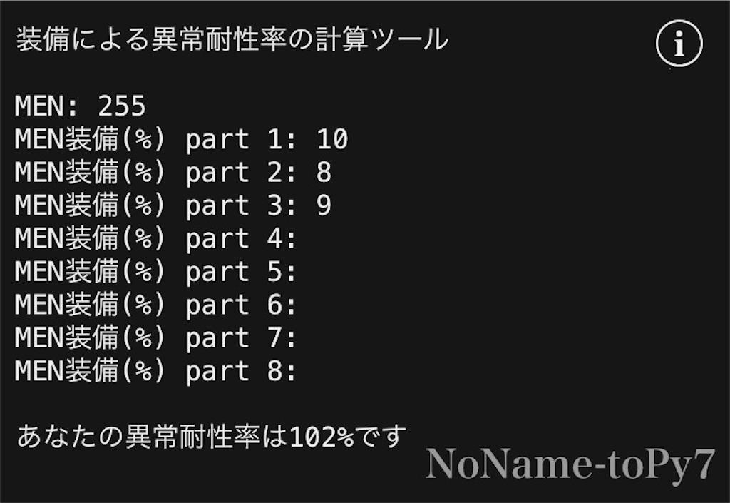 f:id:NoName-toPy7:20210411235505j:image
