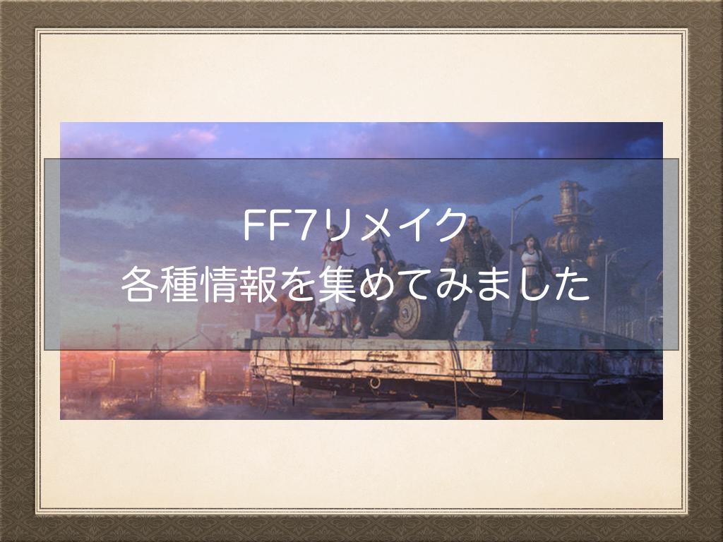 チャプター セレクト ff7