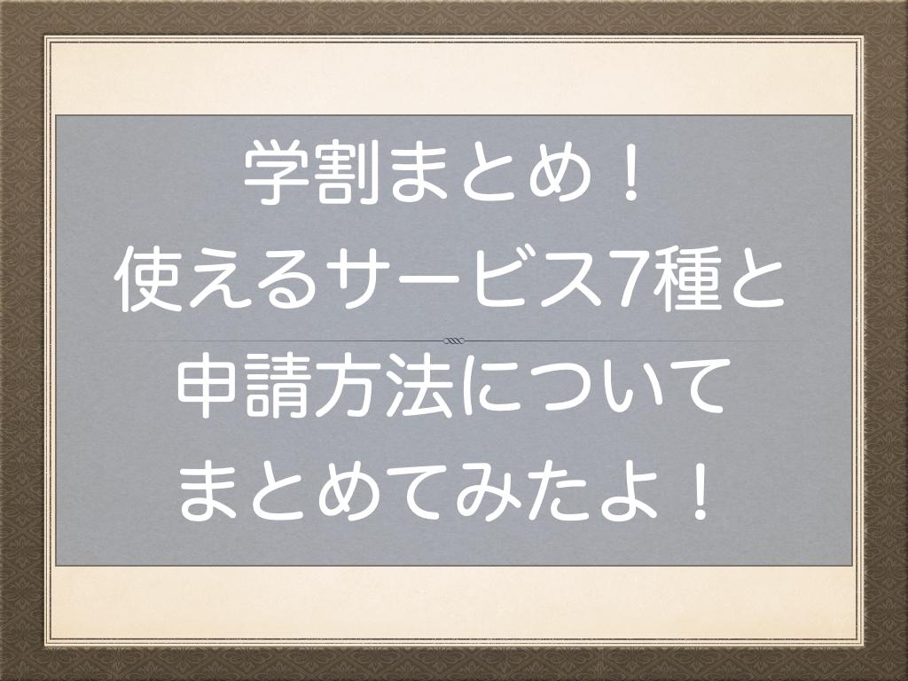 f:id:NoName1109:20210404152800p:plain