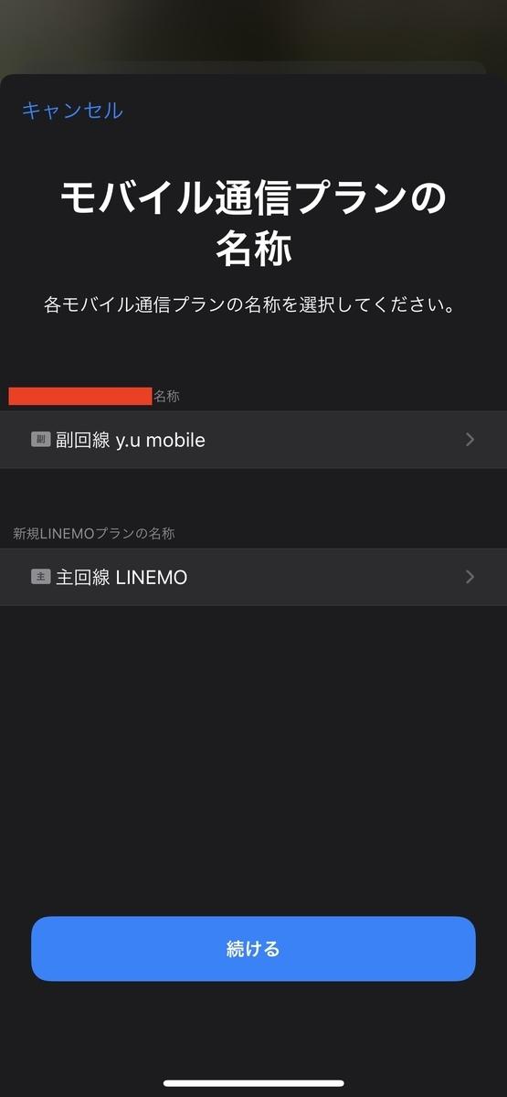 f:id:NoName1109:20210518222040j:plain:w350