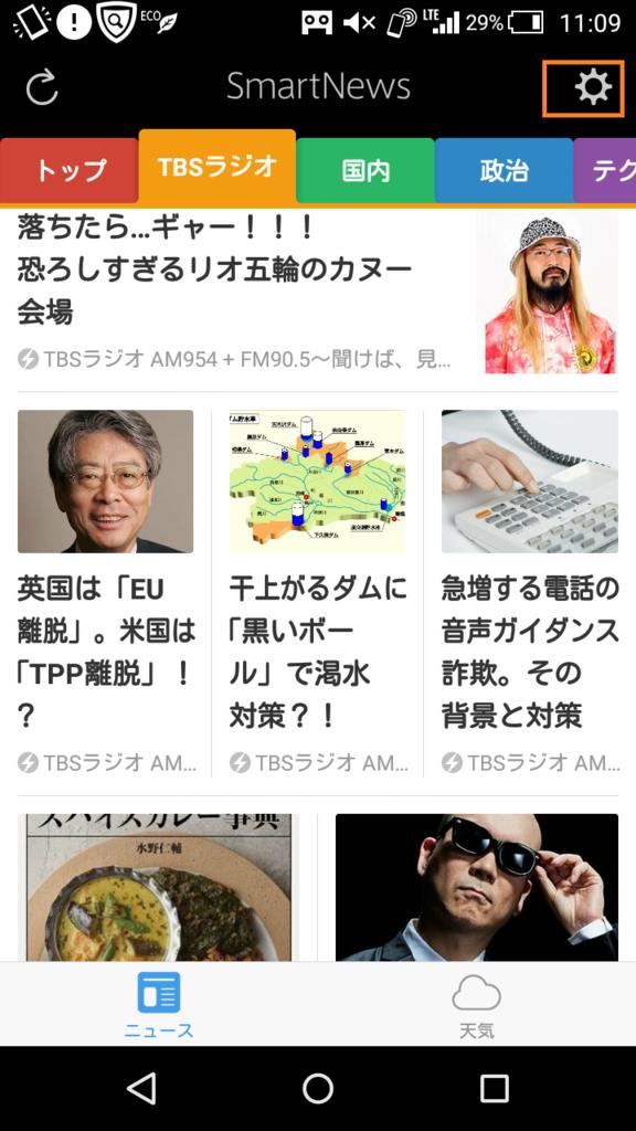 f:id:Nobuhiko_Shima:20160706124100p:plain
