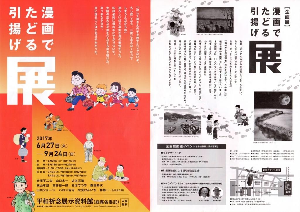 f:id:Nobuhiko_Shima:20170710171403j:plain