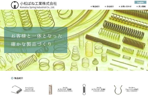 小松ばね工業企業サイトトップ画像