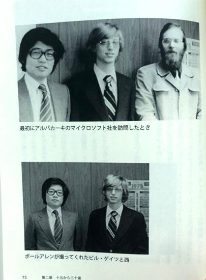 西氏が「株式会社アスキー」を立ち上げた早稲田大学3回生のとき。西氏(左)、ビル・ゲイツ氏(中央)、ポール・アレン氏(右)