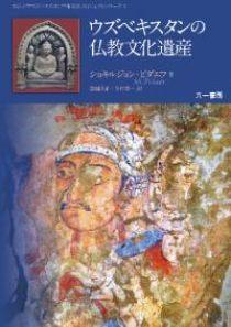 ウズベキスタンの仏教文化遺産