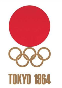 亀倉雄策氏の東京オリンピックポスター