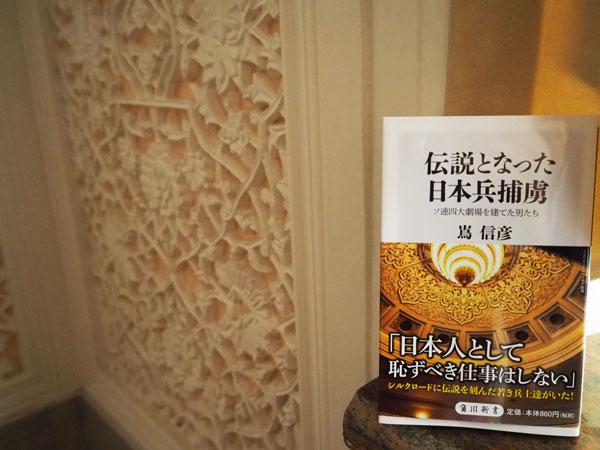 『伝説となった日本兵捕虜』の舞台ウズベキスタン・タシケント市『ナボイ劇場』内にて
