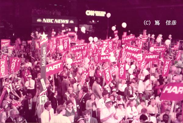 84年7月にサンフランシスコで行われた民主党大会 嶌信彦撮影