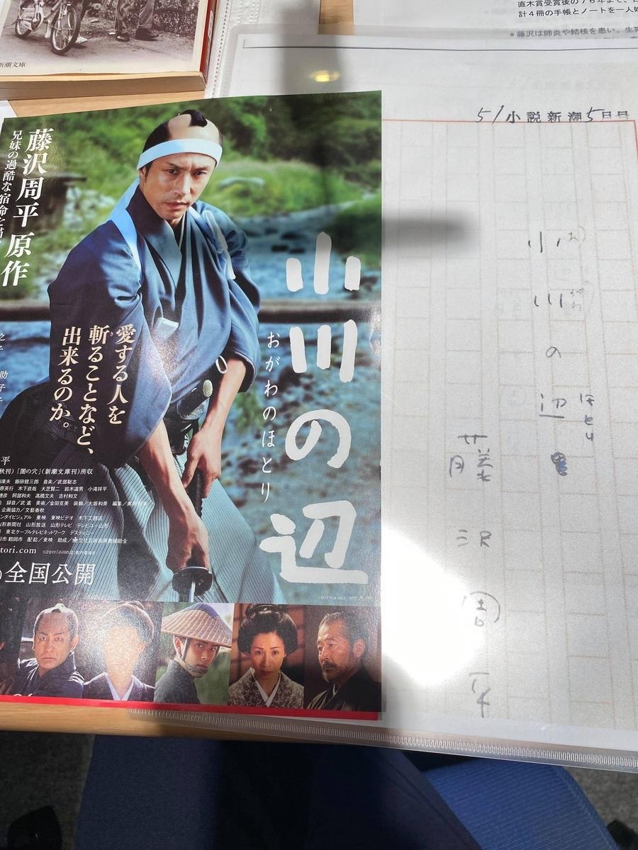 f:id:Nobuhiko_Shima:20210811165141j:plain