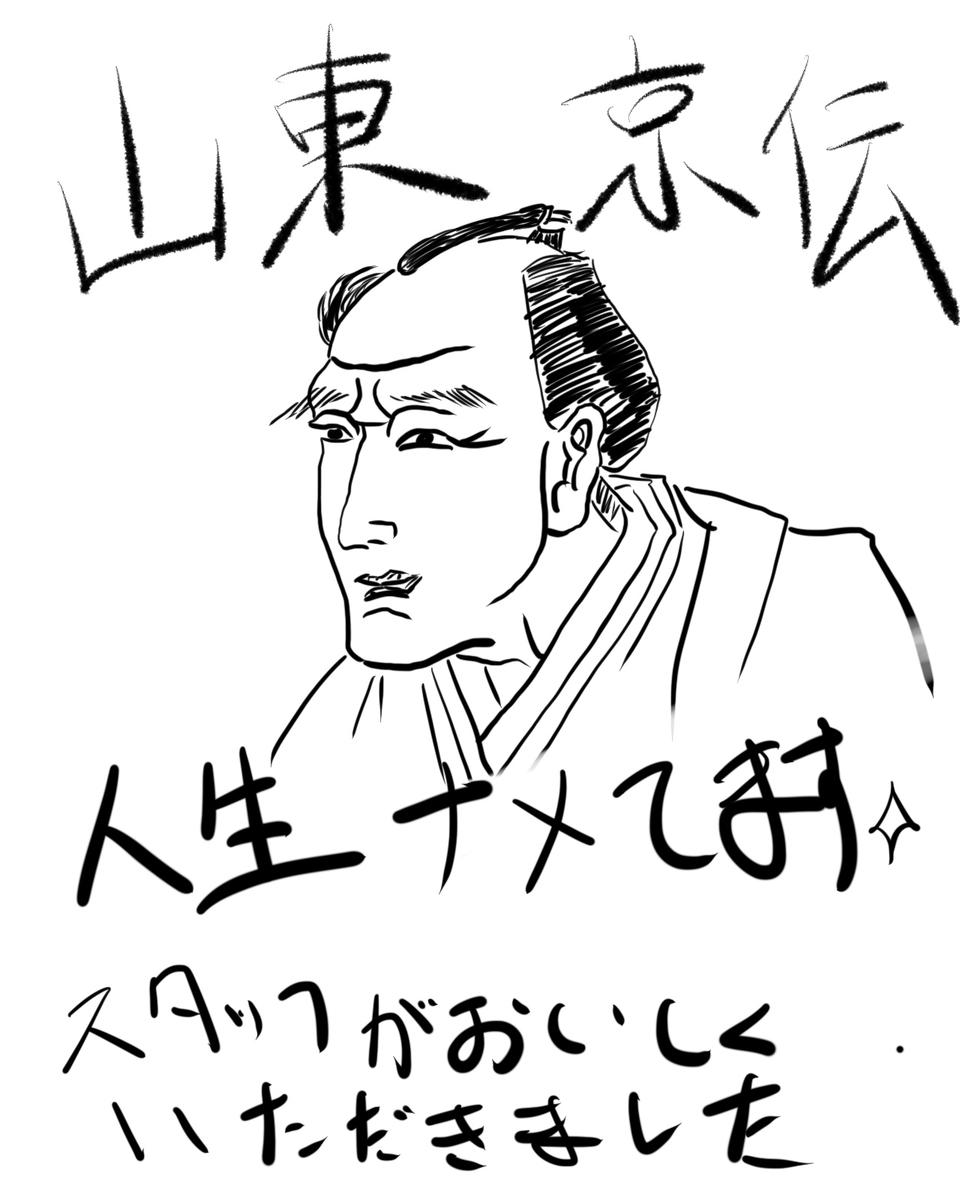 f:id:Nobuta:20190911231844j:plain
