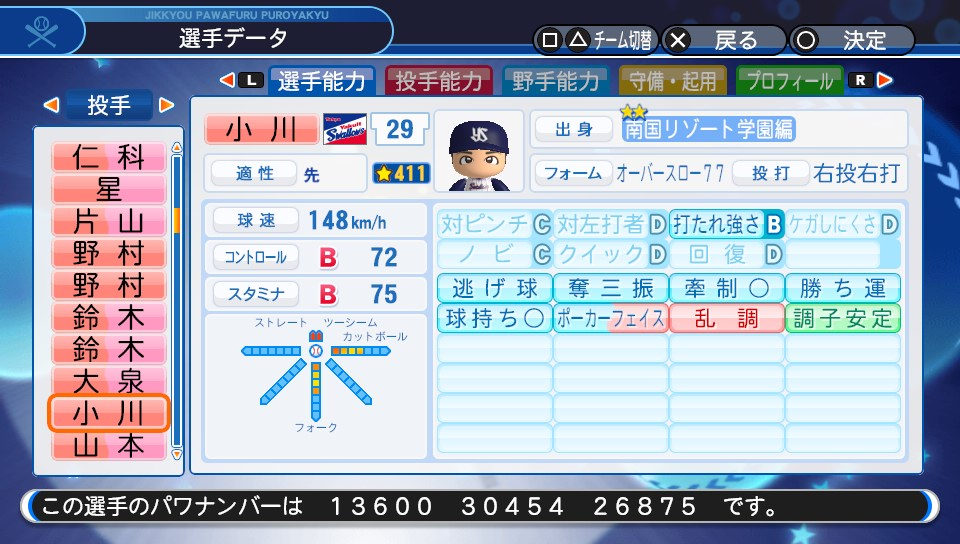 f:id:NomuraYuhki:20190701134214j:plain