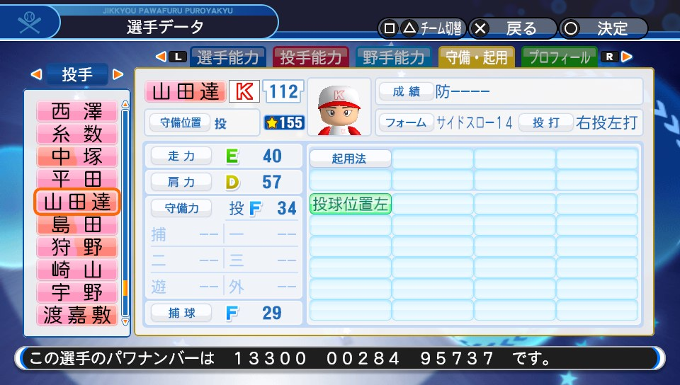 f:id:NomuraYuhki:20190730111215j:plain