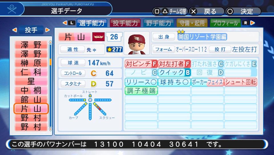 f:id:NomuraYuhki:20190907155748j:plain