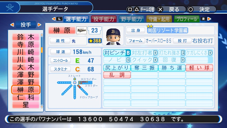 f:id:NomuraYuhki:20191010132451j:plain