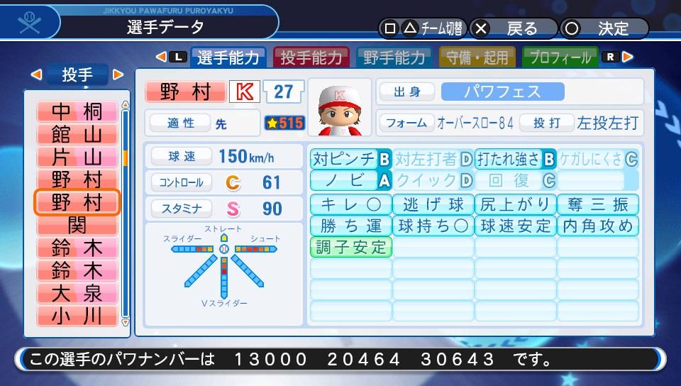 f:id:NomuraYuhki:20191024135643j:plain