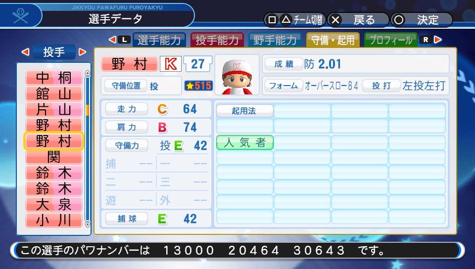 f:id:NomuraYuhki:20191024135649j:plain