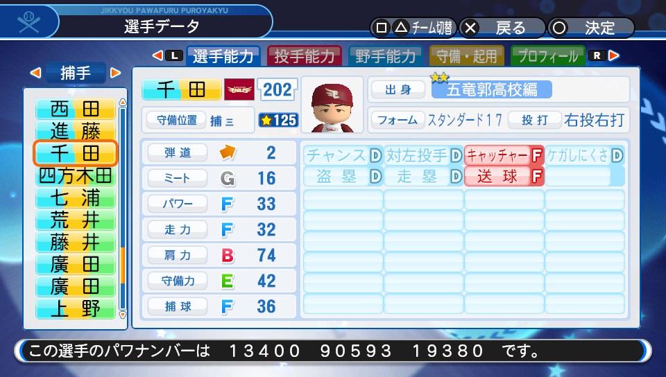 f:id:NomuraYuhki:20200306231822j:plain