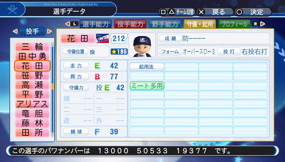 f:id:NomuraYuhki:20200306231845j:plain