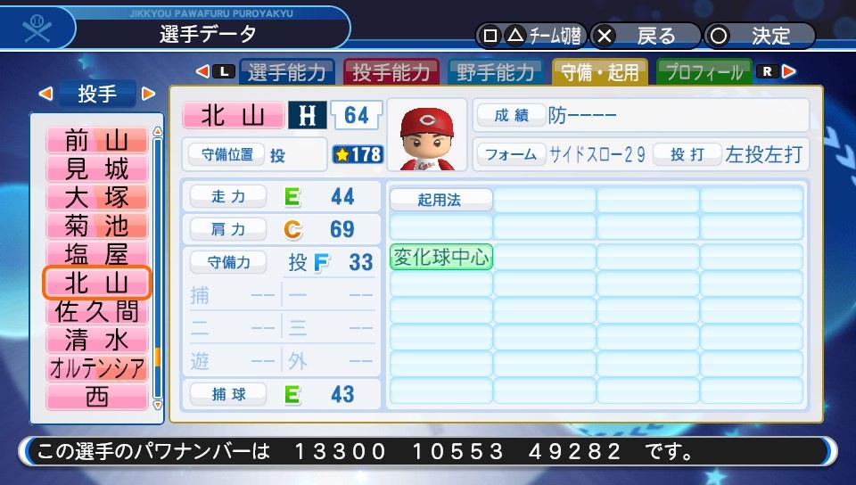 f:id:NomuraYuhki:20200319160455j:plain