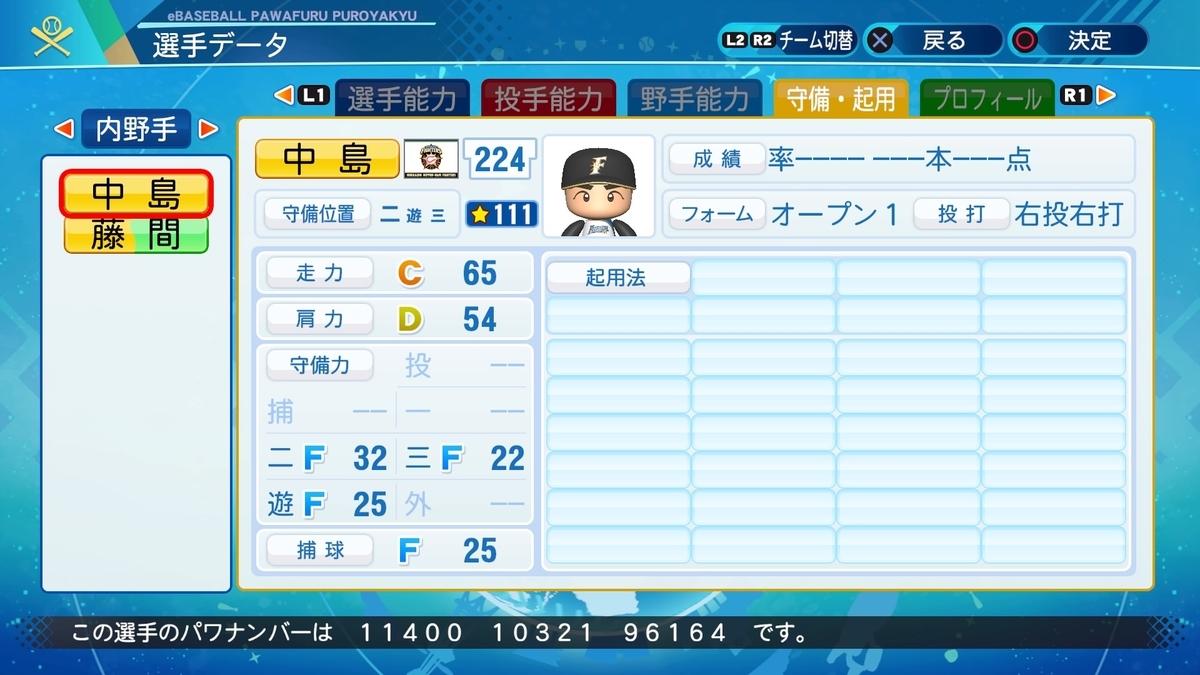 f:id:NomuraYuhki:20200804172520j:plain