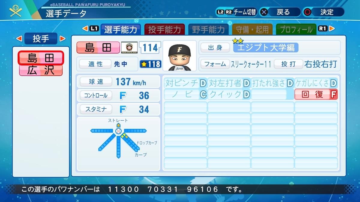 f:id:NomuraYuhki:20200809050706j:plain