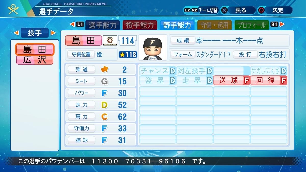 f:id:NomuraYuhki:20200809050730j:plain