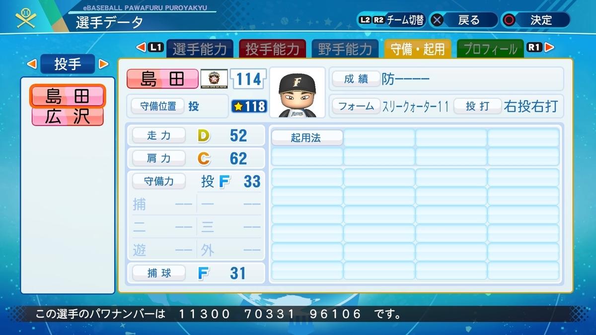 f:id:NomuraYuhki:20200809050746j:plain