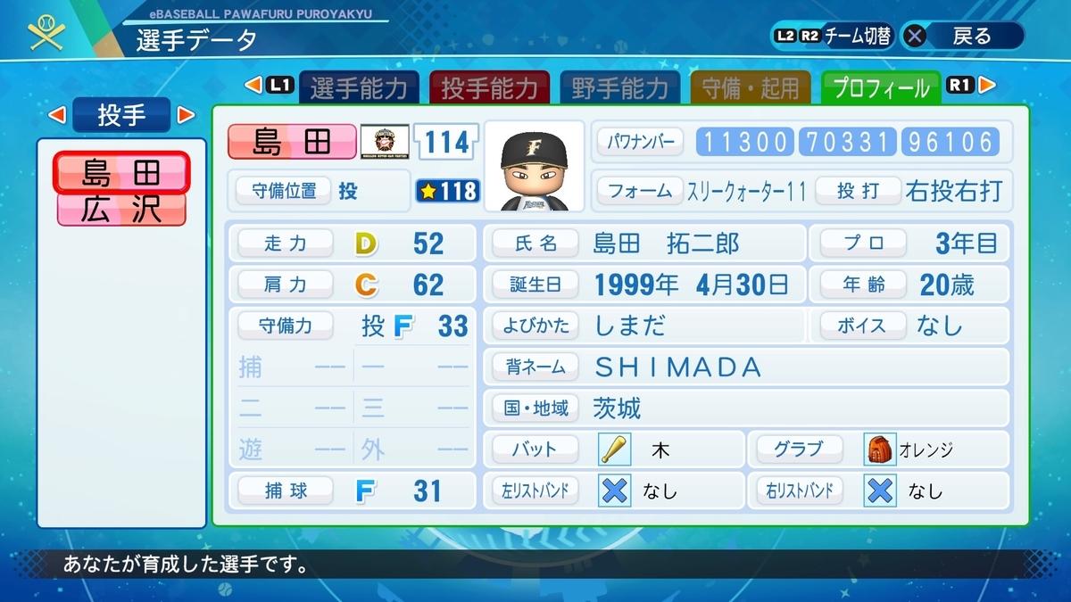 f:id:NomuraYuhki:20200809050801j:plain