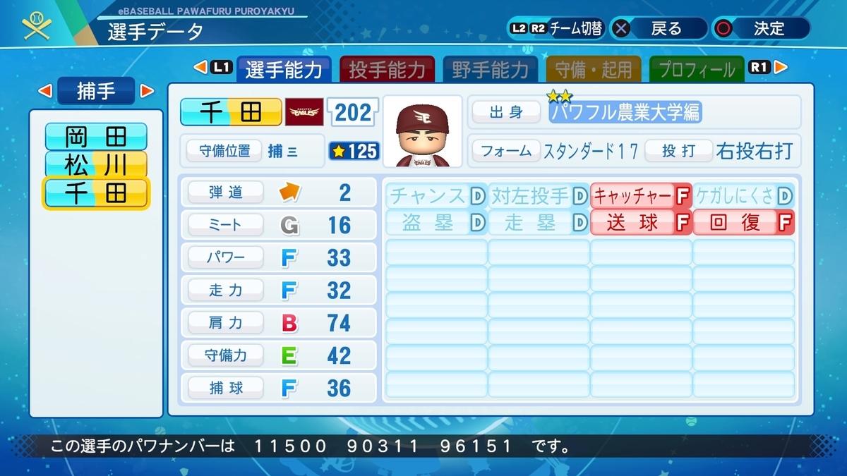 f:id:NomuraYuhki:20200809052819j:plain