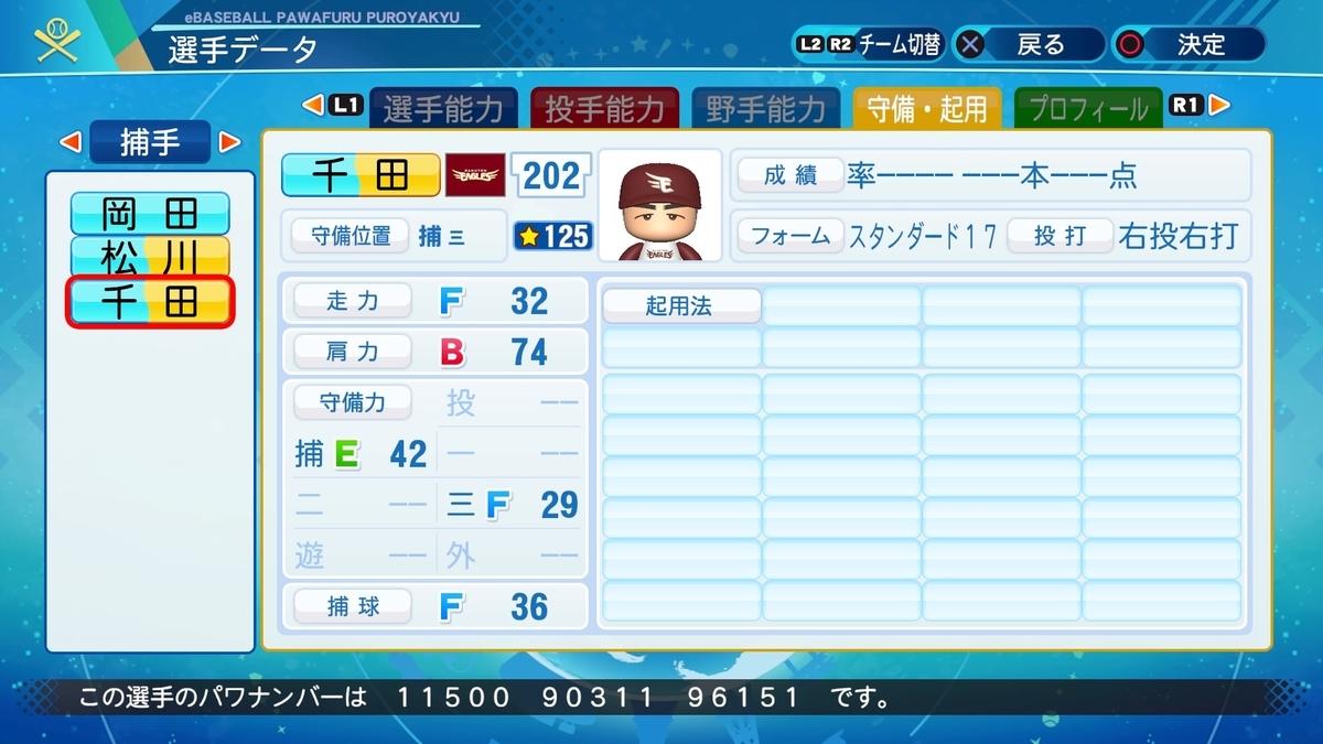 f:id:NomuraYuhki:20200809052850j:plain