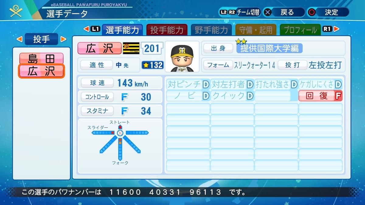 f:id:NomuraYuhki:20200810160331j:plain
