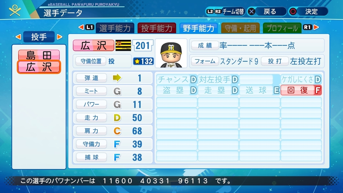 f:id:NomuraYuhki:20200810160355j:plain