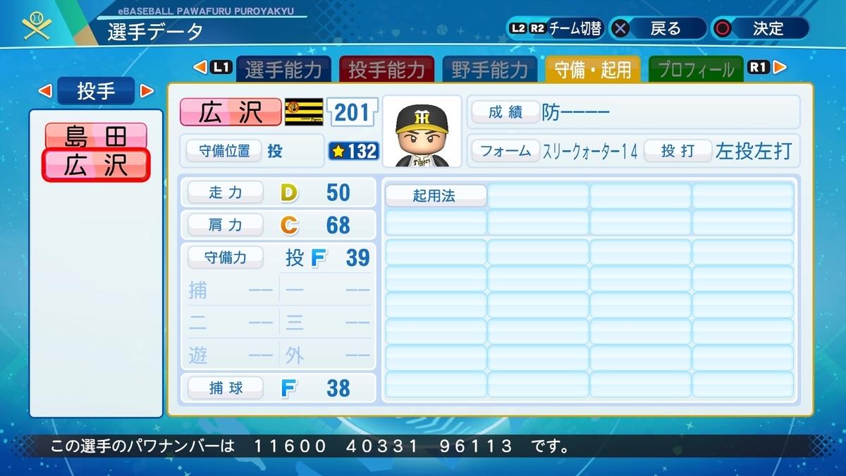 f:id:NomuraYuhki:20200810160410j:plain
