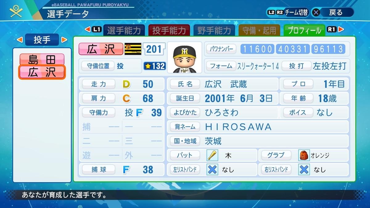 f:id:NomuraYuhki:20200810160438j:plain