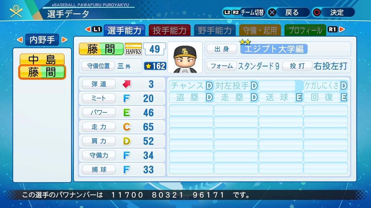 f:id:NomuraYuhki:20200810161323j:plain