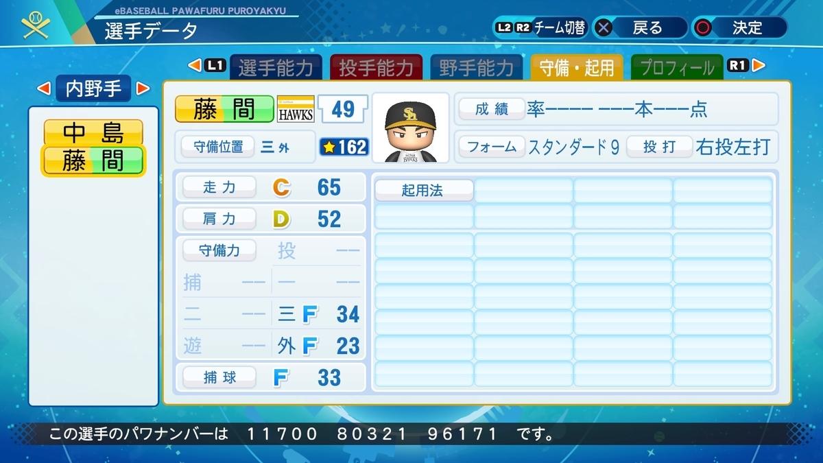 f:id:NomuraYuhki:20200810161336j:plain