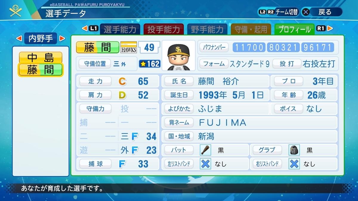 f:id:NomuraYuhki:20200810161350j:plain