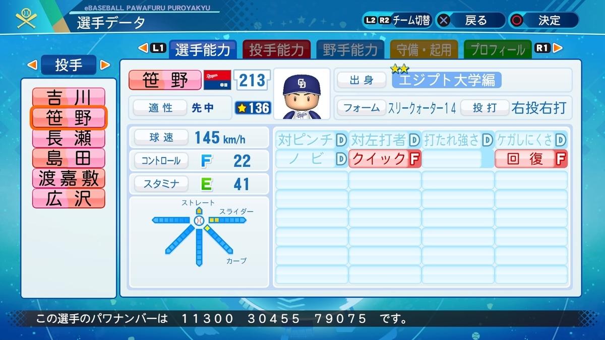 f:id:NomuraYuhki:20200812173306j:plain