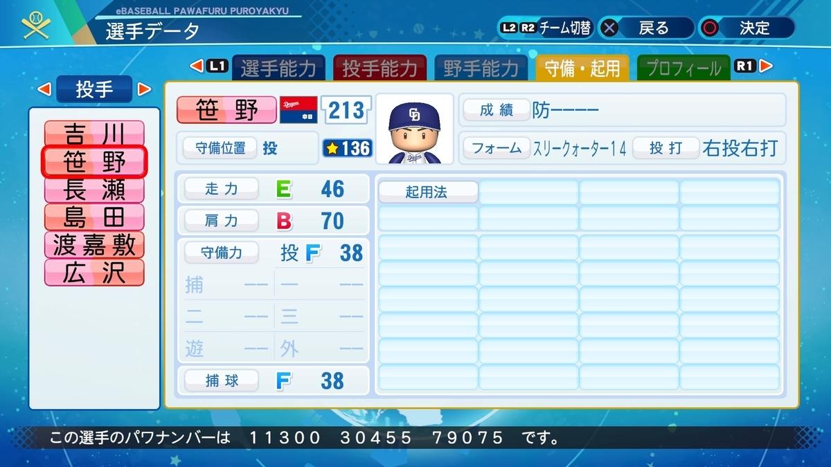 f:id:NomuraYuhki:20200812173335j:plain
