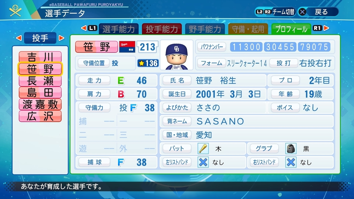 f:id:NomuraYuhki:20200812173348j:plain