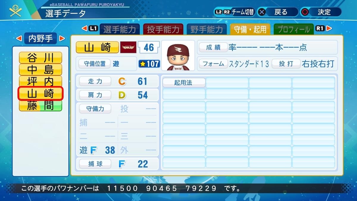 f:id:NomuraYuhki:20200814172956j:plain
