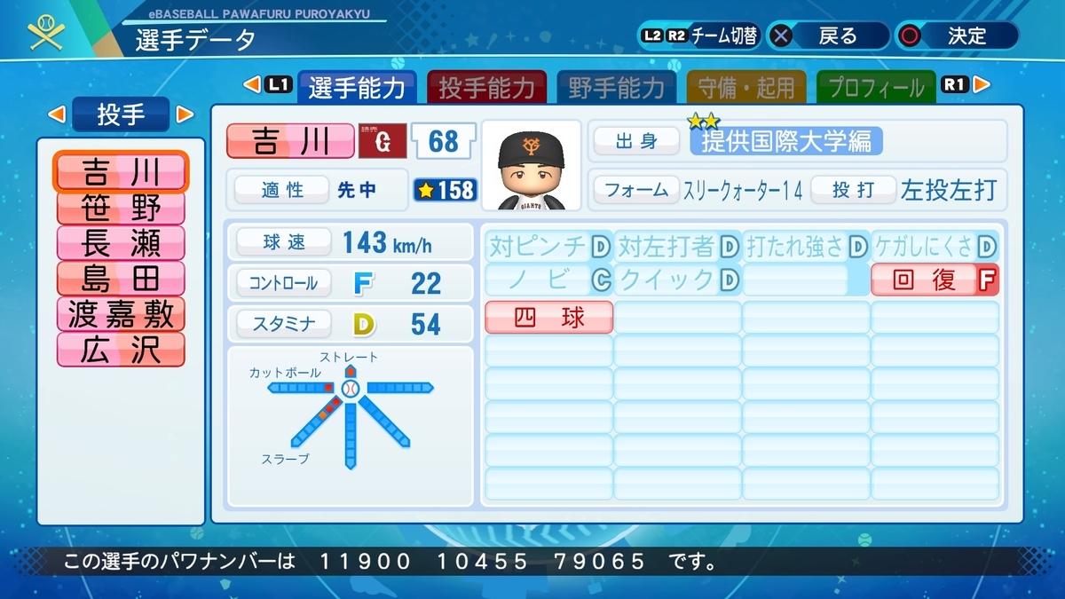 f:id:NomuraYuhki:20200814173541j:plain