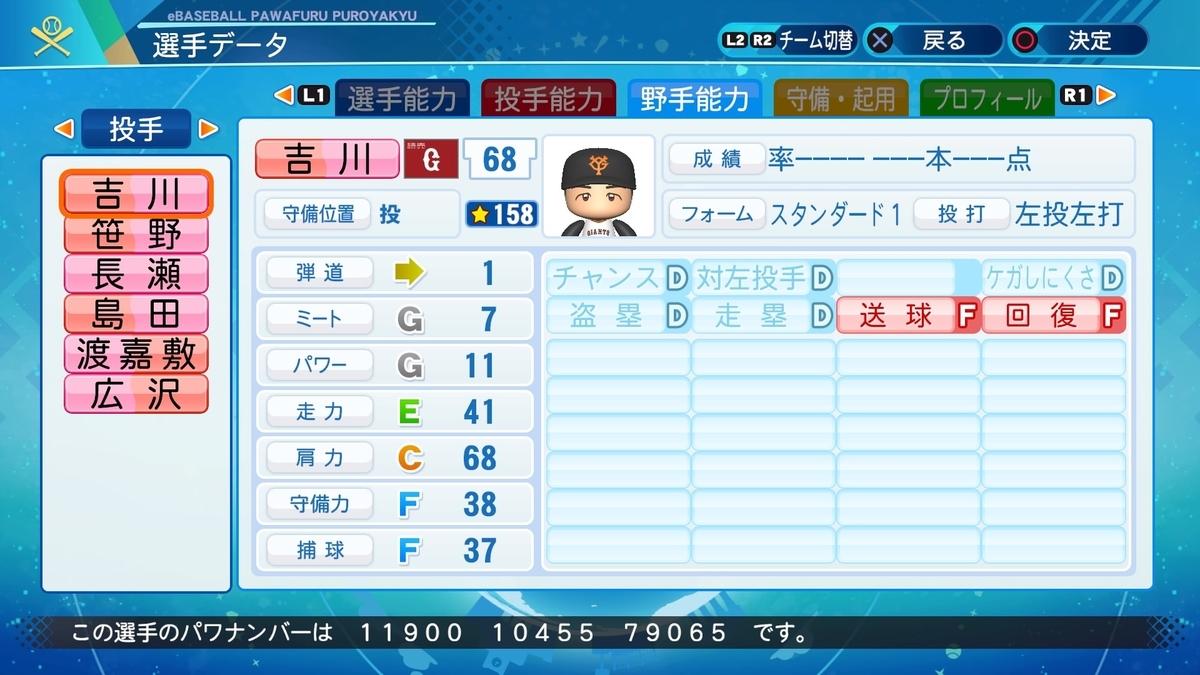 f:id:NomuraYuhki:20200814173553j:plain