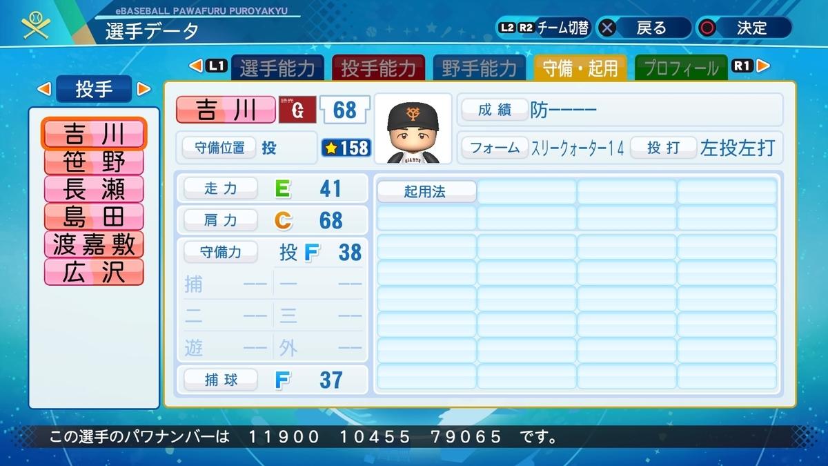 f:id:NomuraYuhki:20200814173607j:plain