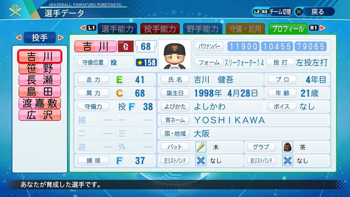 f:id:NomuraYuhki:20200814173621j:plain