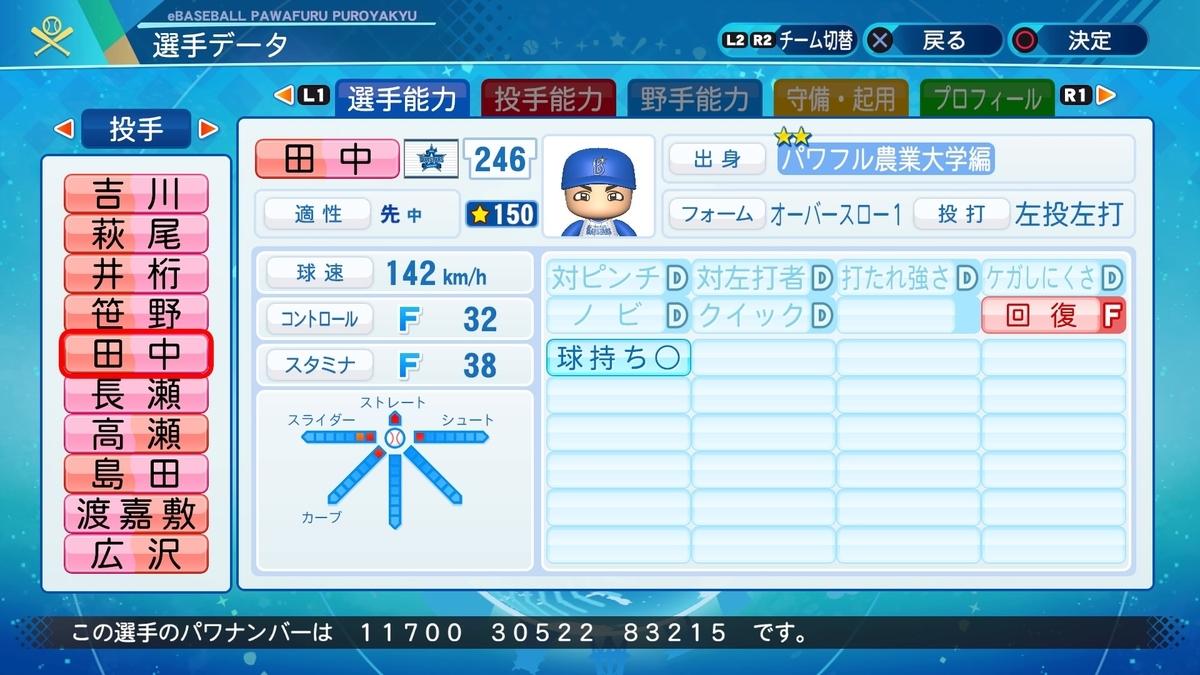 f:id:NomuraYuhki:20200815121435j:plain