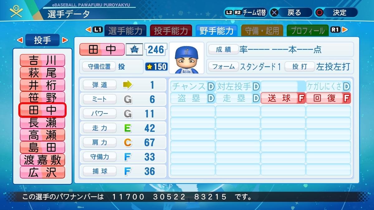 f:id:NomuraYuhki:20200815121459j:plain